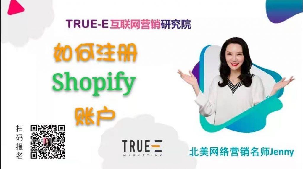 如何注册Shopify账户 | 北美互联网营销培训 | Marketing Technology | 跟Jenny老师学北美互联网营销|跨境电商Shopify