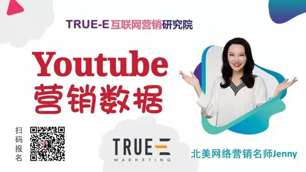 《企业网络营销实战训练营》YouTube营销数据 | 北美互联网营销培训 | Marketing Technology | 跟Jenny老师学北美互联网营销 | 跨境电商Shopify