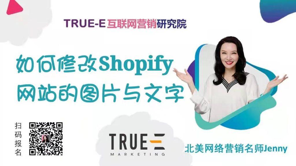 如何更改Shopify网站的图片与文字 |北美互联网营销培训 | Marketing Technology | 跟Jenny老师学北美互联网营销 | 跨境电商shopify