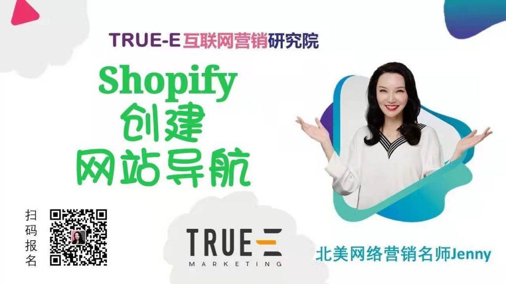 Shopify如何创建网站导航| 北美互联网营销培训 | Marketing Technology | 跟Jenny老师学北美互联网营销|跨境电商shopify
