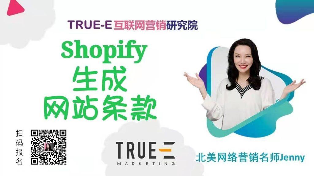 Shopify如何生成网站条款| 北美互联网营销培训 | Marketing Technology | 跟Jenny老师学北美互联网营销|跨境电商shopify