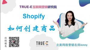 Shopify如何创建商品系列| 北美互联网营销培训 | online marketing training | 跟Jenny老师学北美互联网营销|跨境电商shopify