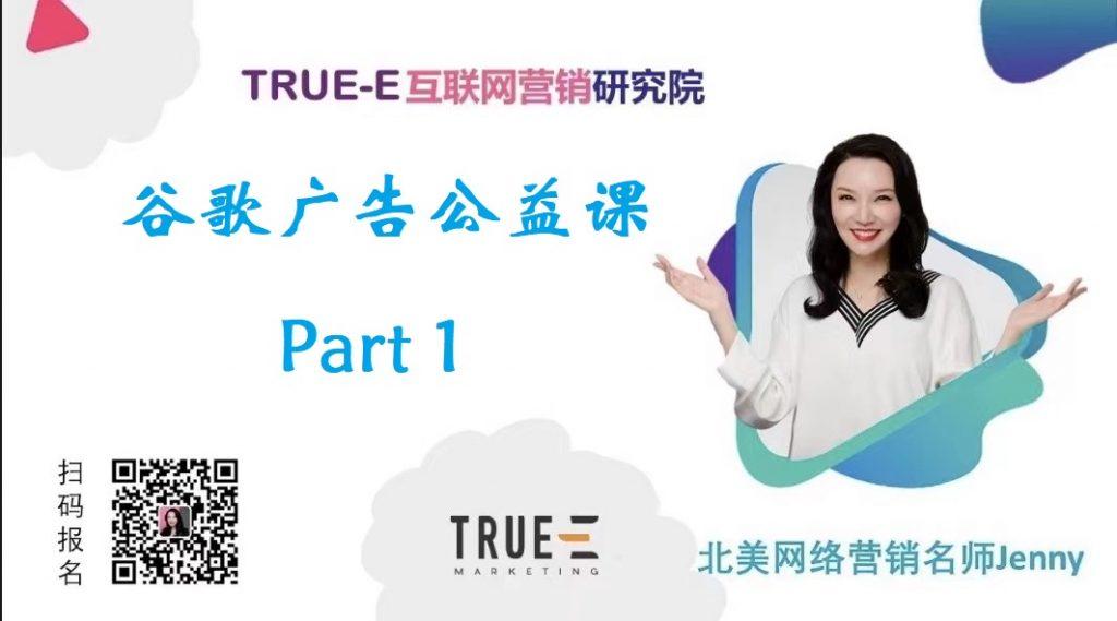 谷歌广告公益课,第一部分 | 北美互联网营销培训专家 _ online marketing training, True-E Marketing, True-E互联网营销研究院