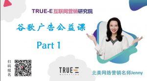 谷歌广告公公益课,第一部分 | 北美互联网营销培训专家 _ online marketing training, True-E Marketing, True-E互联网营销研究院