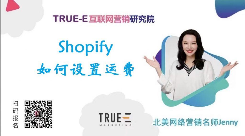 Shopify如何设置运费| 北美互联网营销培训 | Marketing Technology | 跟Jenny老师学北美互联网营销|跨境电商shopify