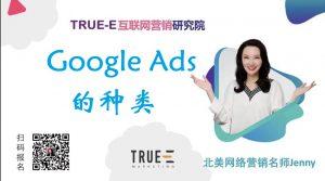 Google Ads的种类 | 北美互联网营销培训 | open course part 4-digital marketing training | 跟Jenny老师学北美互联网营销