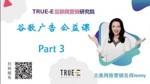 谷歌广告公开课,第三部分   北美互联网营销培训专家, True-E Marketing, True-E互联网营销研究院,